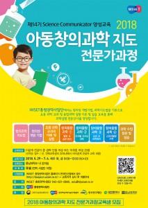 2018년도 WISET충청권역사업 아동창의과학지도 전문가 과정 포스터