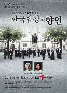 한국합창의 향연 포스터