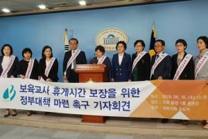 발언중인 김용희 한국어린이집총연합회장