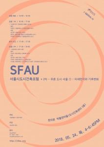 2차 서울시도시건축포럼 포스터