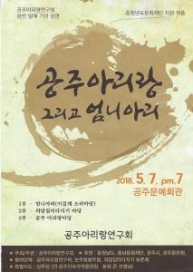 공주아리랑연구회가 개최한 공주 아리랑 음반 발매 기획 공연 포스터