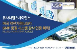 유사나헬스사이언스가 미국 약전기관(USP) GMP 인증을 획득했다