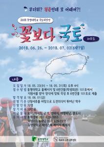 2018 동명대학교 국토대장정 포스터
