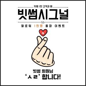 페이스북 팔로워 1만 달성 기념 이벤트 빗썸 시그널