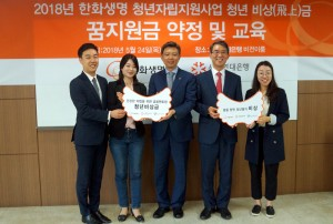 한화생명 서진훈 상무, 사회연대은행 김용덕 대표상임이사와 청년 멘토