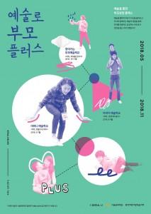 서울문화재단이 개최하는 예술로 부모플러스 포스터