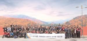 농림수산식품교육문화정보원 직원들