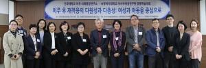 건국대 이주사회통합연구소가 숙명여자대학교 아시아여성연구원과 공동 학술대회를 개최했다