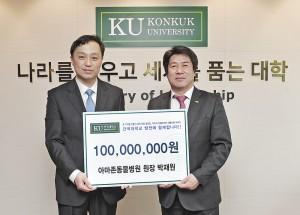 아마존동물병원 박재원 원장이 건국대학교에 발전기금 1억원을 기부했다