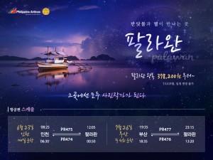 필리핀항공이 6월 23일부터 인천-팔라완 노선을 매일 운항한다
