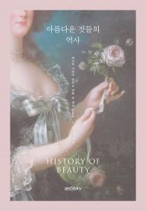 에이엠스토리가 출간한 아름다운 것들의 역사 표지