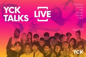 YCK 2018에서 열리는 영 트렌드 리더 토크쇼 YCK TALKS[LIVE]