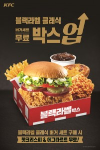 KFC 블랙라벨박스 무료 박스업