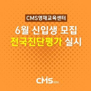 CMS영재교육센터 전국진단평가 실시