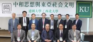 제12회 한중국제학술대회 기조강연 발표자들이 기념촬영을 하고 있다