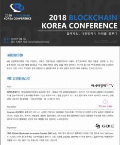 2018 BKC 블록체인 코리아 컨퍼런스 포스터