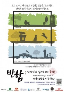 건국대 수의대가 개최하는 제31회 반함 포스터