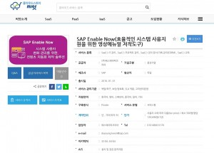 씨앗에 등록된 SAP 코리아 솔루션 교육 소프트웨어 SAP Enable Now