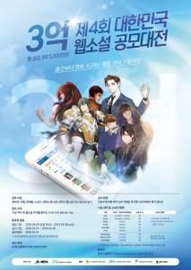 제4회 대한민국 웹소설 공모대전 포스터