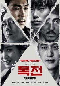 영화 독전 포스터
