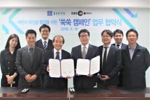 협약서를 들고 있는 EBS미디어 정호영 대표이사(사진 중앙 왼쪽)와 종근당건강 김호곤 대표이사(사진 중앙 오른쪽)