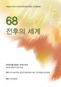 68운동 50주년 기념 학술대회 홍보물 표지