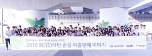 현대자동차가 26일 서울시, 한국 대학생 홍보대사 연합과 함께 여의도 한강공원 환경 개선을 위해 마포대교 남단 교각 벽화 작업을 실시했다