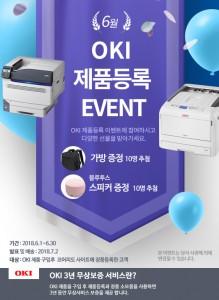 한국오키시스템즈가 6월 제품 구입 후 정품 등록한 고객을 대상으로 경품 이벤트를 실시한다