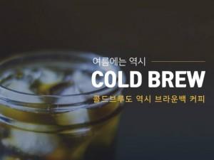 브라운백 커피 러브 인 프라하 등 콜드브루 9종 추가 출시