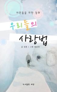 도서출판 새얀이 출간한 우리들의 사랑법 표지