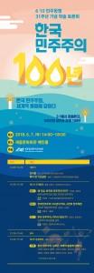 6월항쟁 31주년 기념 학술토론회 포스터