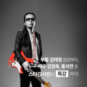 본스타트레이닝센터 김태원 대표 원장