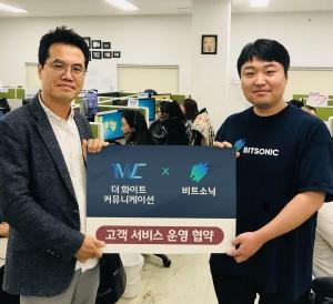 TWC 함세희 이사(왼쪽)와 비트소닉 신진욱 대표가 협약 후 기념촬영을 하고 있다
