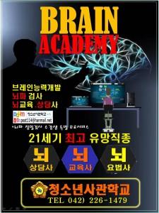 한국청소년육성연맹의 뇌 건강아카데미 포스터