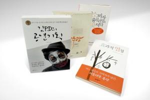 김PD의 공연기획, 올레감수광 등은 컬처플러스의 대표적인 합작출판 도서다