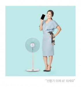 신일 IoT 선풍기와 홍보모델 라미란
