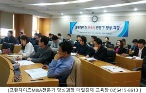 매일경제교육센터에서 진행한 프랜차이즈M&A전문가 양성과정