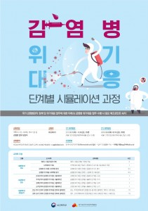 감염병 위기 대응 교육과정 포스터