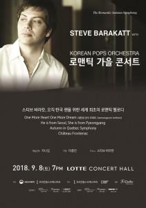 9월 스티브바라캇 내한공연 포스터