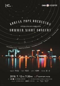 코리안팝스오케스트라 가을 특별 시즌 콘서트