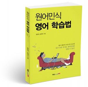 북랩이 출간한 원어민식 영어 학습법 표지(문현국, 문예지 지음, 170쪽, 1만2800원)