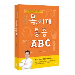 목, 어깨 통증 ABC 표지(바른북스 출판사, 이재오 저자, 1만5000원)