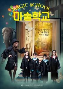 마술학교 포스터