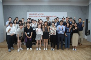Seed School for Challenger 입학식