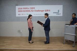 Seed School for Challenger 입학증서 전달