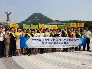 기자회견을 하고있는 김용희 총회장 및 임원진
