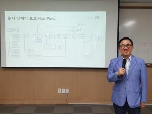 aT유통공사 4차혁명 유통혁신상품마케팅 세미나 특강을 진행 중인 경희대 신광수 교수