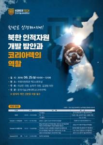 북한 인적자원개발 방안과 코리아텍 역할 포럼 포스터
