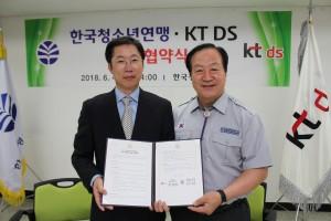 업무협약을 실시하는 한국청소년연맹 한기호 총재(오른쪽)와 kt ds 우정민 대표(왼쪽)