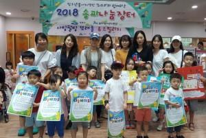 송파청소년수련관 봉사지역단 SOP